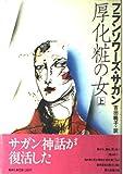 厚化粧の女 (上)
