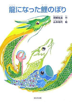 龍になった鯉のぼり