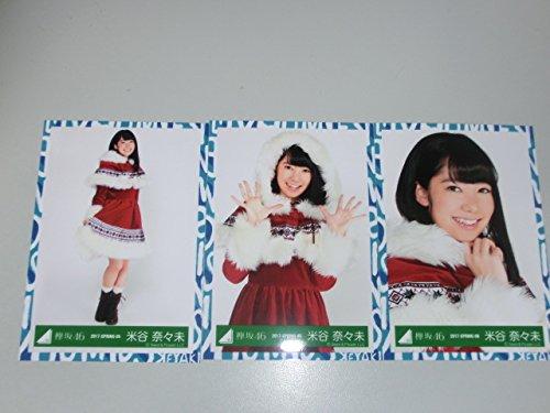 【米谷奈々未 3種コンプ】欅坂46 会場限定生写真/有明ワンマンクリスマス衣装