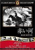 赤い河 [DVD] FRT-124