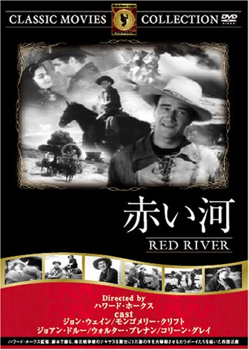 赤い河 [DVD] FRT-124の詳細を見る