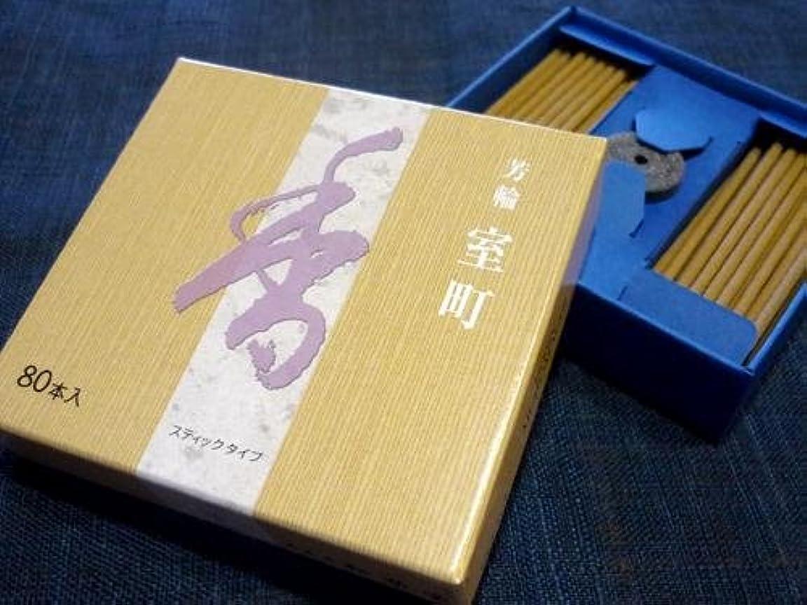 松栄堂 芳輪 室町スティックタイプ80本入