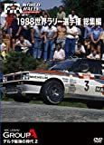 1988 WRC 総集編[RA-067][DVD]
