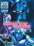 機動戦士ガンダム Voice & Effect Selection V1.01