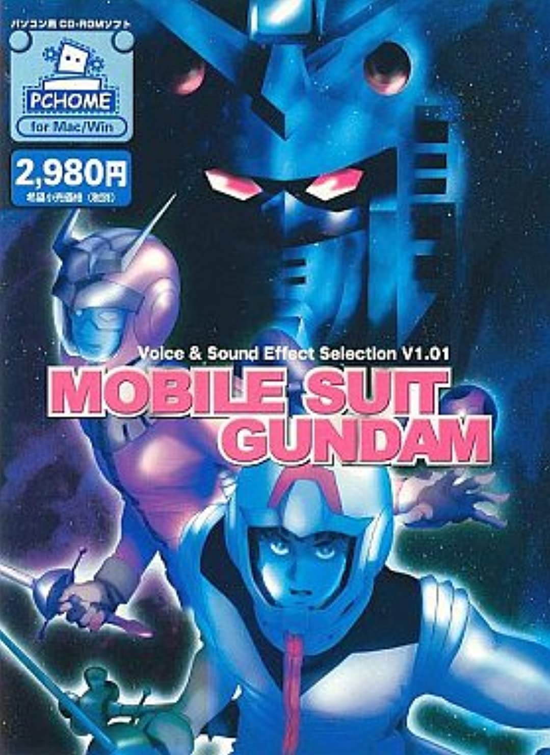 ムスホールドオール戦闘機動戦士ガンダム Voice & Effect Selection V1.01