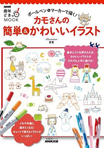 ボールペン&マーカーで描く! カモさんの簡単&かわいいイラスト NHK趣味どきっ!MOOK