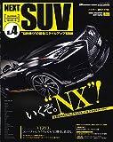NEXT SUV vol.4 (CARTOPMOOK)