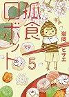 孤食ロボット 第5巻
