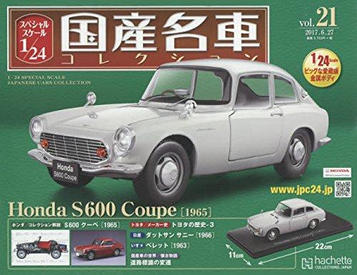 スペシャルスケール1/24国産名車コレクション(21) 2017年 6/27 号 [雑誌]