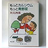 もっとカルシウムもっと青野菜 (新潮文庫) 画像