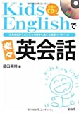 Kids Englishで楽々英会話 (CD付)