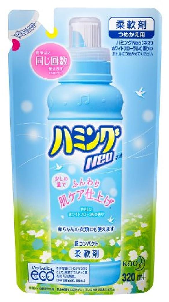 聞く液体健全ハミングNeo 柔軟剤 ホワイトフローラルの香り つめかえ 320ml
