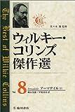 ウィルキー・コリンズ傑作選〈Vol.8〉アーマデイル(下)