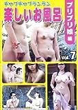 チャプチャプランラン楽しいお風呂 プリプリ娘編 Vol.7 DDT-07 紀州書店 [DVD]