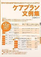 ケアプラン文例集 (居宅介護支援専門員のためのケアマネジメント入門)