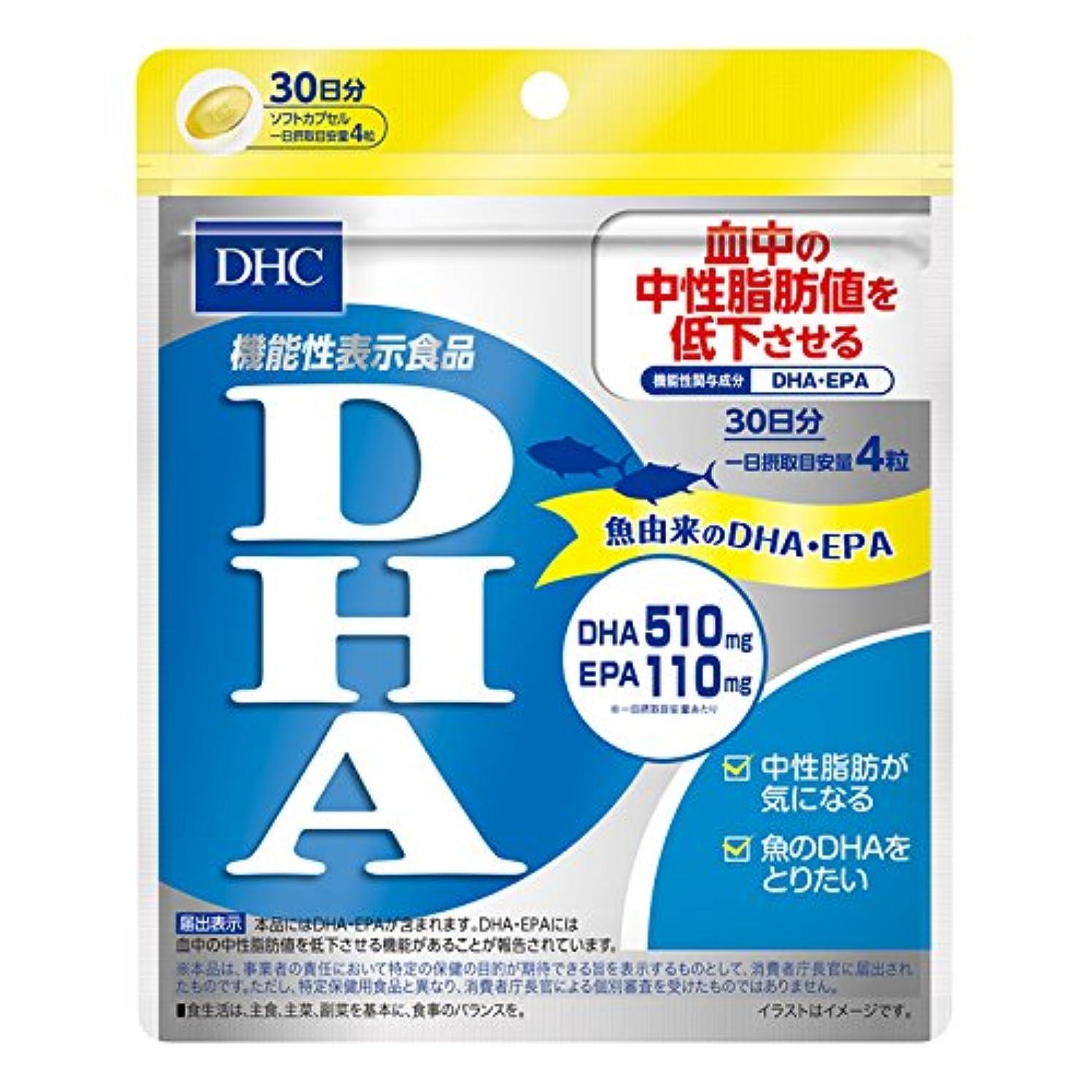 傷跡不十分正気DHC DHA 30日分 [機能性表示食品]