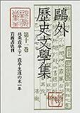 鴎外歴史文学集〈第11巻〉北条霞亭(下)・霞亭生涯の末一年