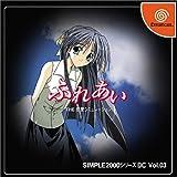 SIMPLE2000シリーズ DC Vol.03 ふれあい THE 恋愛シミュレーション
