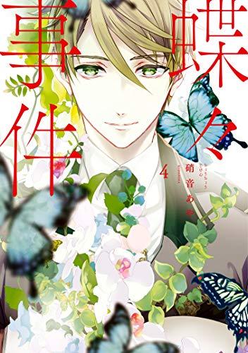 蝶々事件(4) (ARIAコミックス)