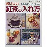おいしい紅茶の入れ方―たのしいティータイムに (レディブティックシリーズ (1223))