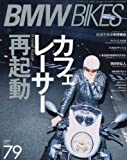 BMW BIKES(79) 2017年 07 月号 [雑誌]: ホットバイクジャパン 増刊