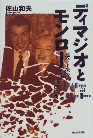 ディマジオとモンロー―運命を決めた日本での二十四日間