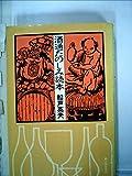 酒通たのしみ読本 (1979年)