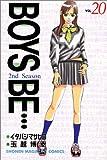 Boys be… 20―2nd season (少年マガジンコミックス)