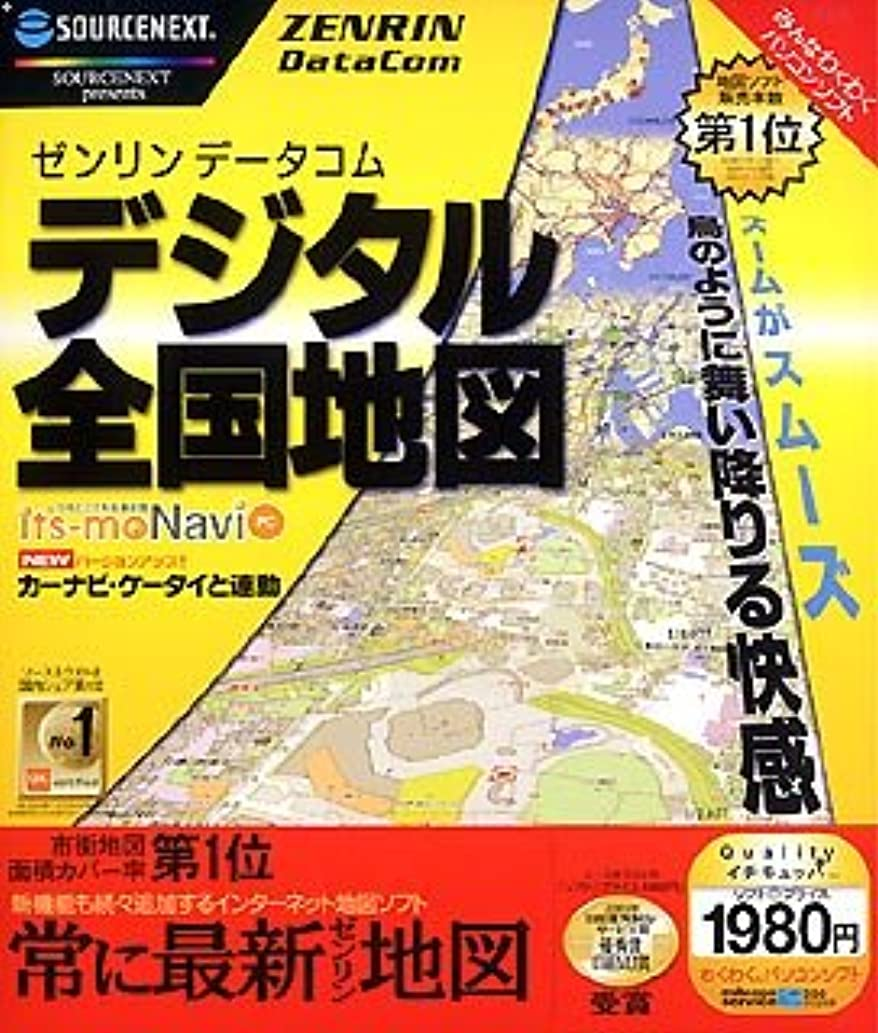 数学的な軽量授業料ゼンリンデータコム デジタル全国地図 VER1.3 (税込\1980版)