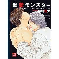 渇愛モンスター (ドラコミックス 170)