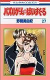パズルゲーム☆はいすくーる 第27巻 (花とゆめCOMICS)