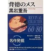背徳のメス (角川文庫―リバイバルコレクションエンタテインメントベスト20)