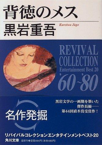 背徳のメス (角川文庫―リバイバルコレクションエンタテインメントベスト20)の詳細を見る