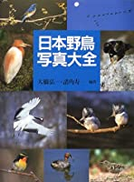 日本野鳥写真大全