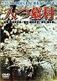 八つ墓村 [DVD] 画像