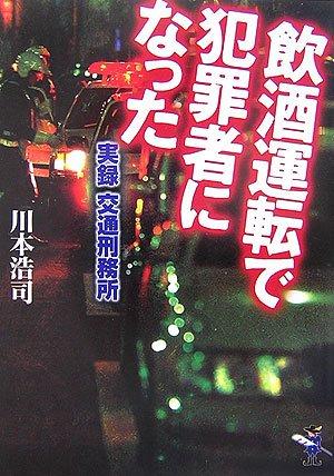 飲酒運転で犯罪者になった—実録交通刑務所 (新風舎文庫)