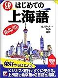 はじめての上海語 (アスカカルチャー)