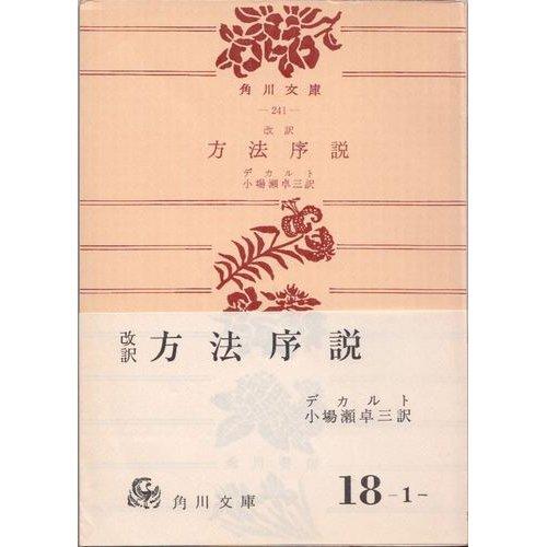 方法序説 (角川文庫)の詳細を見る
