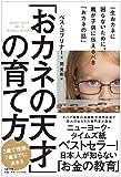 「「おカネの天才」の育て方 一生おカネに困らないために、親が子供に伝えるべ...」販売ページヘ