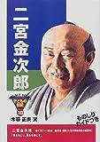 二宮金次郎 (おもしろくてやくにたつ子どもの伝記)