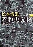 昭和史発掘 <新装版> 8 (文春文庫)