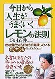 「今日から人生がうまくいくレモンの法則」ジョイ 石井
