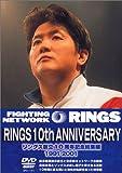 リングス創立10周年記念総集編?RINGS 10th ANNIVERSARY? [DVD]