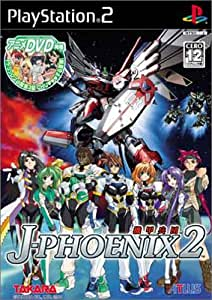 機甲兵団J-PHOENIX2