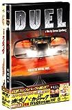 スティーブン・スピルバーグ「激突」セット [DVD]