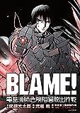 BLAME! 電基漁師危険階層脱出作戦 / 東亜重工動画制作局 のシリーズ情報を見る