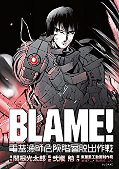 漫画『BLAME! 電基漁師危険階層脱出作戦』の感想・無料試し読み