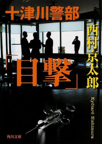 十津川警部「目撃」 (角川文庫)の詳細を見る