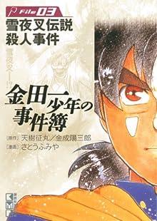 金田一少年の事件簿 File(3) (週刊少年マガジンコミックス)