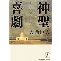 神聖喜劇 (第5巻) (光文社文庫)